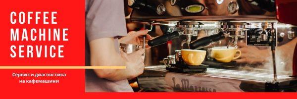 Сервиз и диагностика на кафемашини