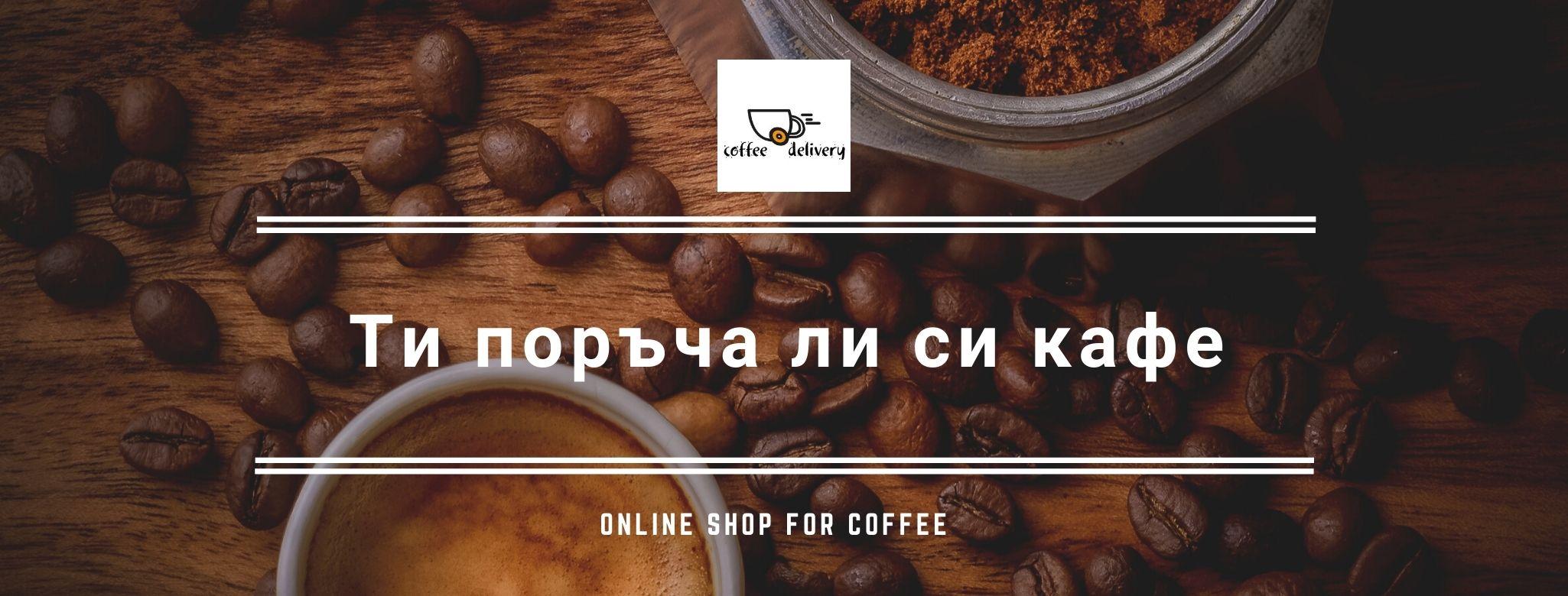 Ти поръча ли си кафе